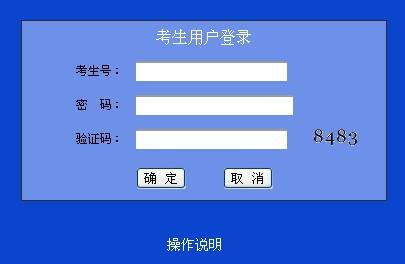 2018广东省普通高考志愿征集系统