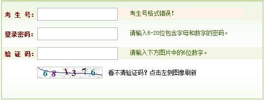 四川高考成绩查询