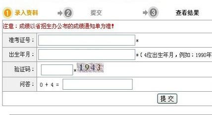 2013广东高中高中水平v高中成绩查询_广东学业的时候说说水平听的歌图片