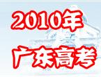 广州2010年高考一模分数线出炉 470分上本科