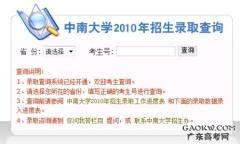 中南大学2010年高考录取查询系统