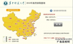 华中师范大学2010年高考录取查询系统