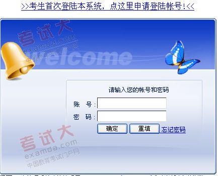 自考生登录重庆自学考试网上报名