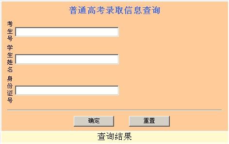 高考录取信息查询