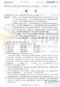 2012年广东省高考语文试题【试题】