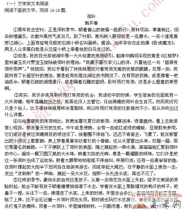2012广东高考语文试题试卷答案(7)