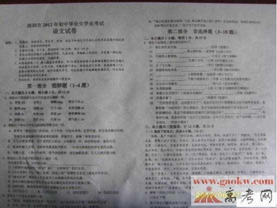 2012年深圳中考语文试卷试题及答案