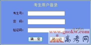 2012广东高考网上志愿填报入口