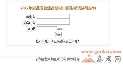 2012年安徽对口招生考试成绩查询