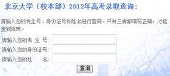 北京大学2012高考录取结果查询入口