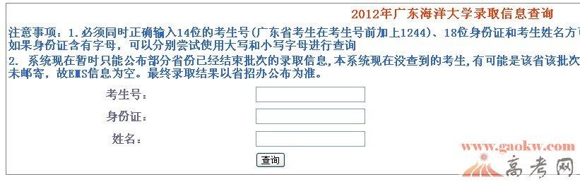 2012年广东海洋大学录取结果查询