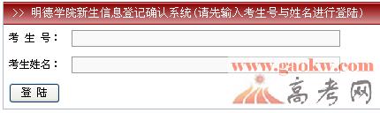 贵州大学明德学院2012高考录取结果查询入口