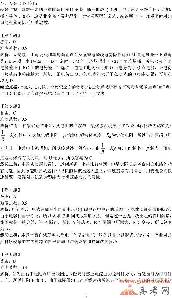 北京海淀期末考试