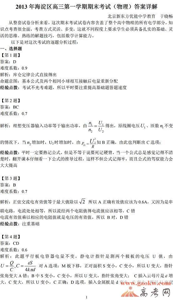 2013年北京海淀期末考试物理试题及答案