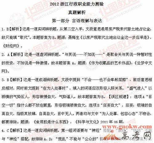 2012年浙江公务员考试行政能力测验真题解析