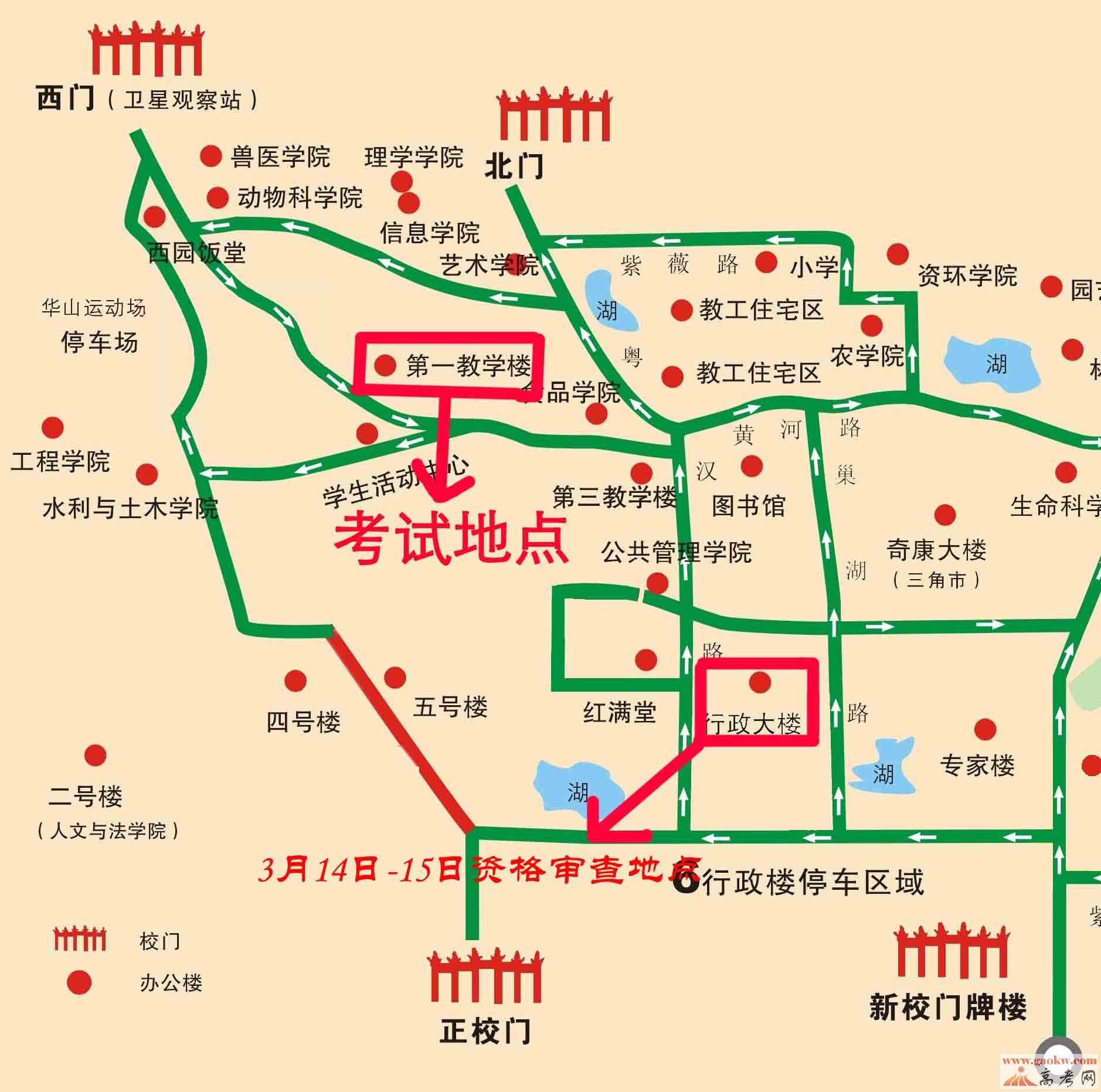 华南农业大学2013年博士研究生入学考试考生须知