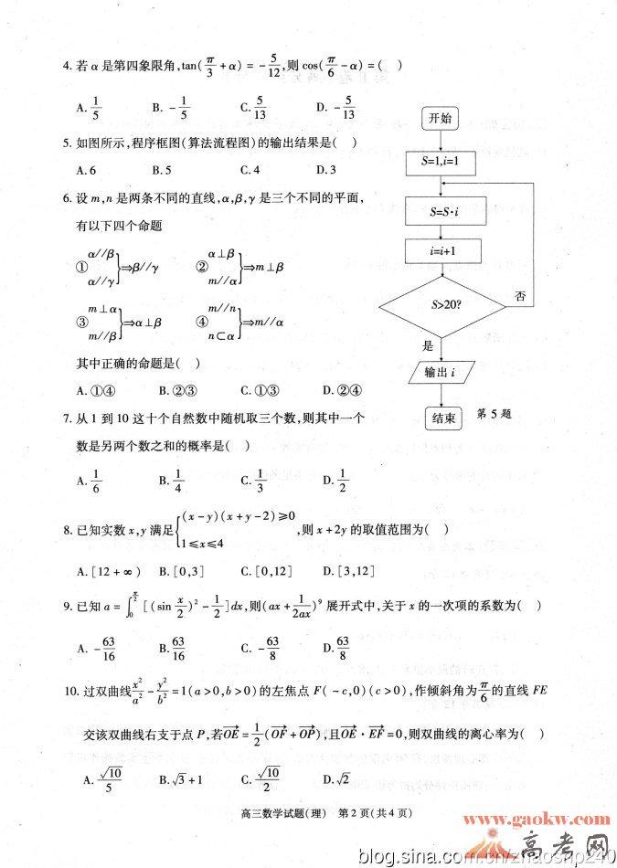 2013合肥二模数学试题及答案【理科】