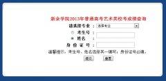 新余学院2013年艺术类校考成绩查询