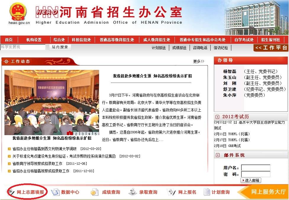 河南高考网上志愿填报模拟演练操作手册