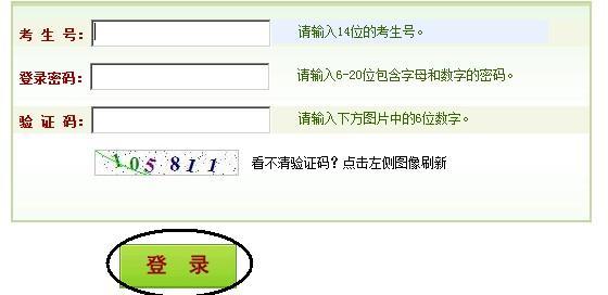 河南高考网上志愿填报模拟演练操作手册2