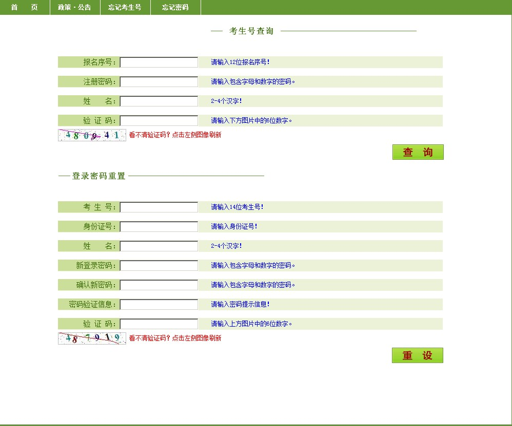 河南高考网上志愿填报模拟演练操作手册3