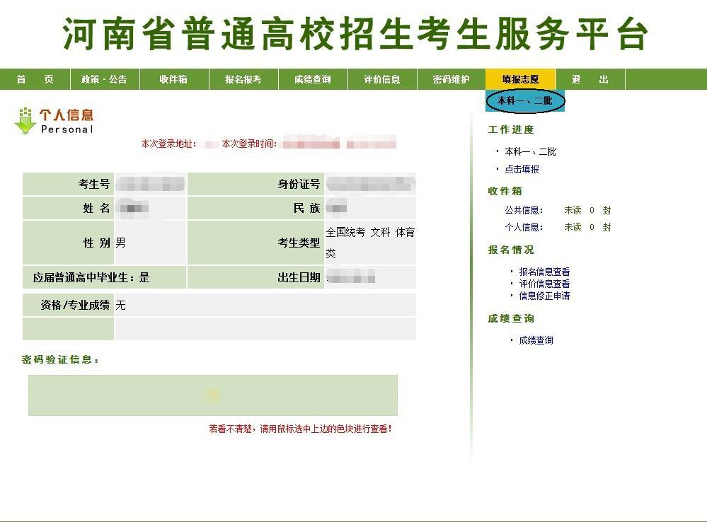 河南高考网上志愿填报模拟演练操作手册4
