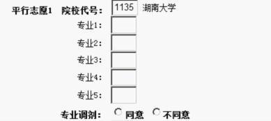 河南高考网上志愿填报模拟演练操作手册6