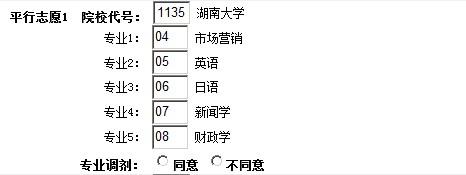 河南高考网上志愿填报模拟演练操作手册7