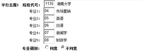 河南高考网上志愿填报模拟演练操作手册8