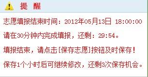 河南高考网上志愿填报模拟演练操作手册9