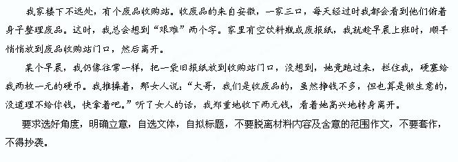 """"""",因而这些班里的孩子的""""应试压力""""不亚于普通高中学生。 C.北京市烟花办节前表示,正密切关注空气质量,并将通过媒体向市民发出""""为提高 空气质量,创造良好环境,在春节期间请尽量少放或不放烟花爆竹,减少污染物的排放""""。 D.针对学生体质下滑的不争事实,引起了全社会的关注和反思,教育部拟对各省学生体质进行排名并予以公示,意图柔性""""倒逼""""地方政府和相关部门关心学生身体健康。 15.依次填入下面一段文字横线处的语句,衔接最恰当的一"""