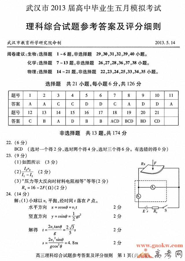 2013武汉高考五月调考理综试题答案