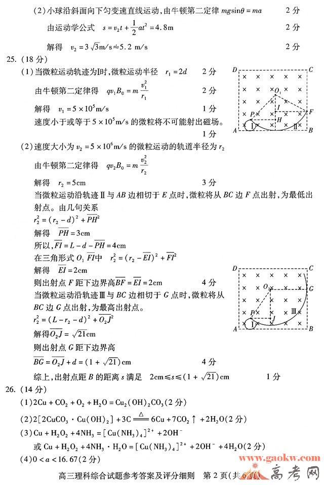 武汉高考五月调考理综试题答案2
