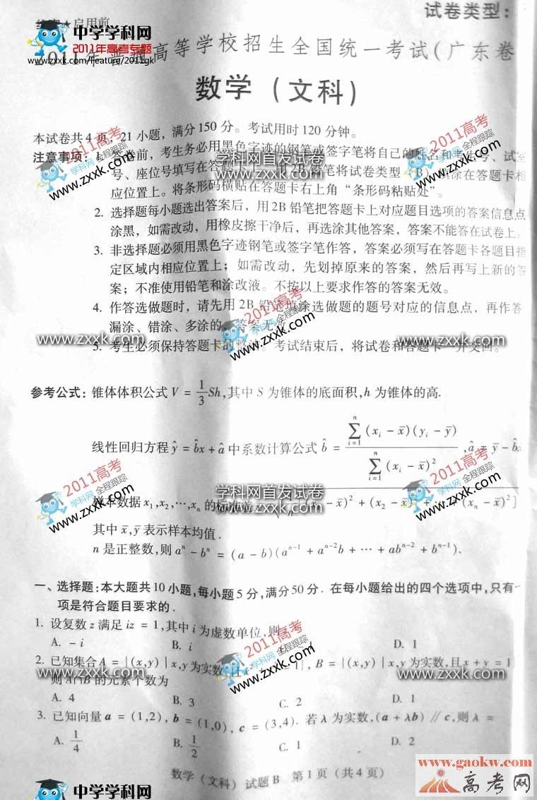 2011年广东高考数学试题及答案(文科B卷)1