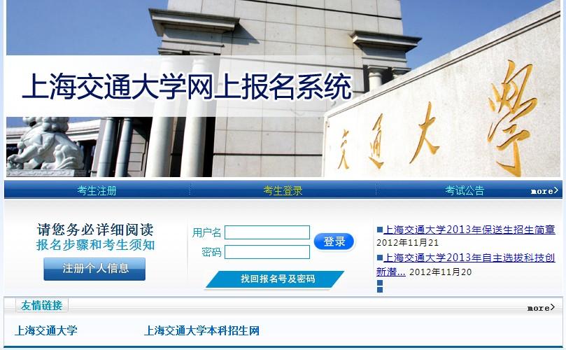 上海交通大学2013年插班生笔试成绩查询