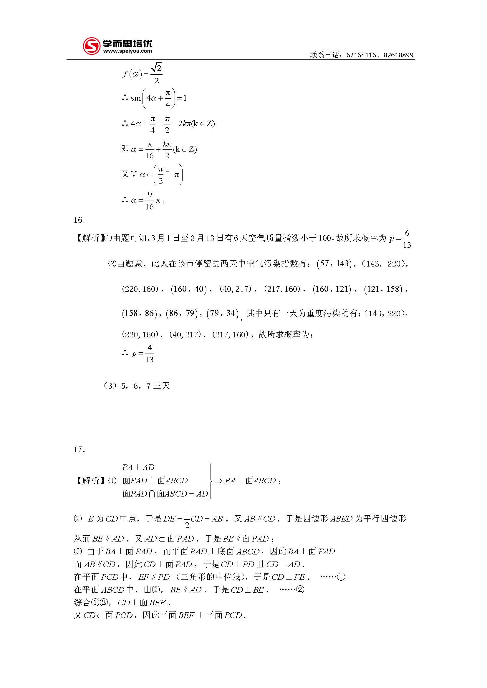 2013北京高考数学试题答案 3图片
