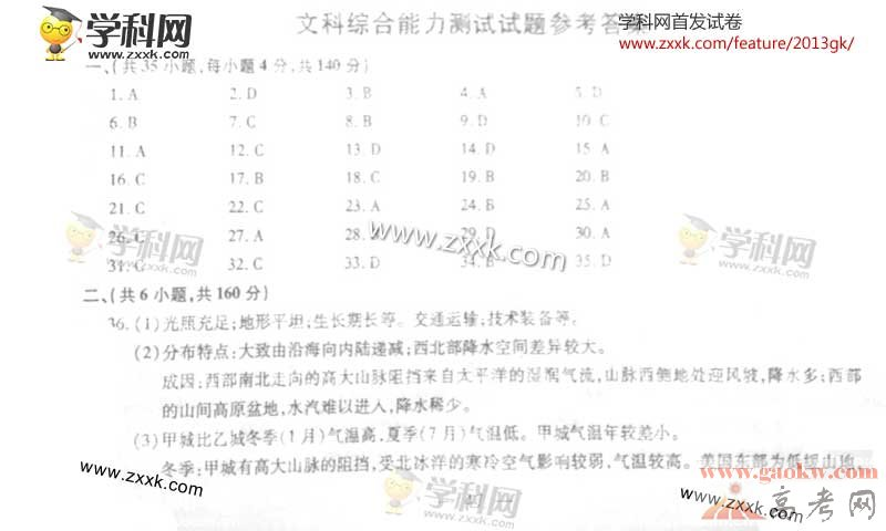 2013浙江高考文科综合试题答案