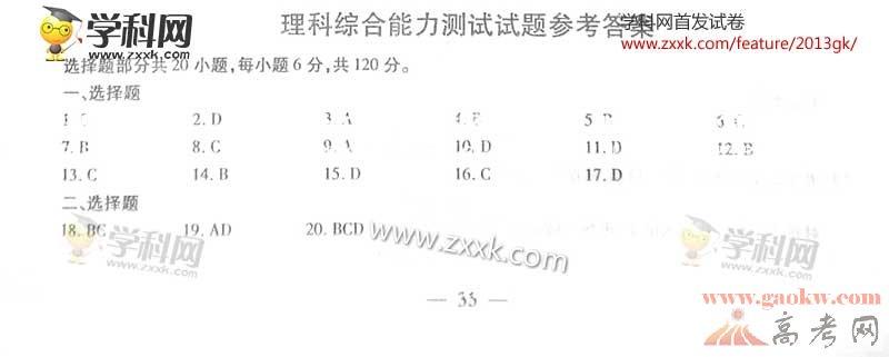 2013浙江高考理科综合试题答案