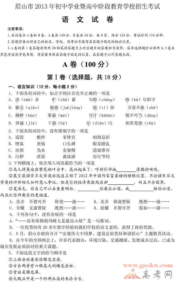 2013眉山中考语文试题答案