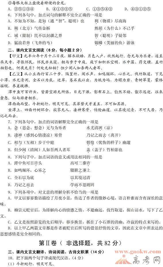2013眉山中考语文试题答案2