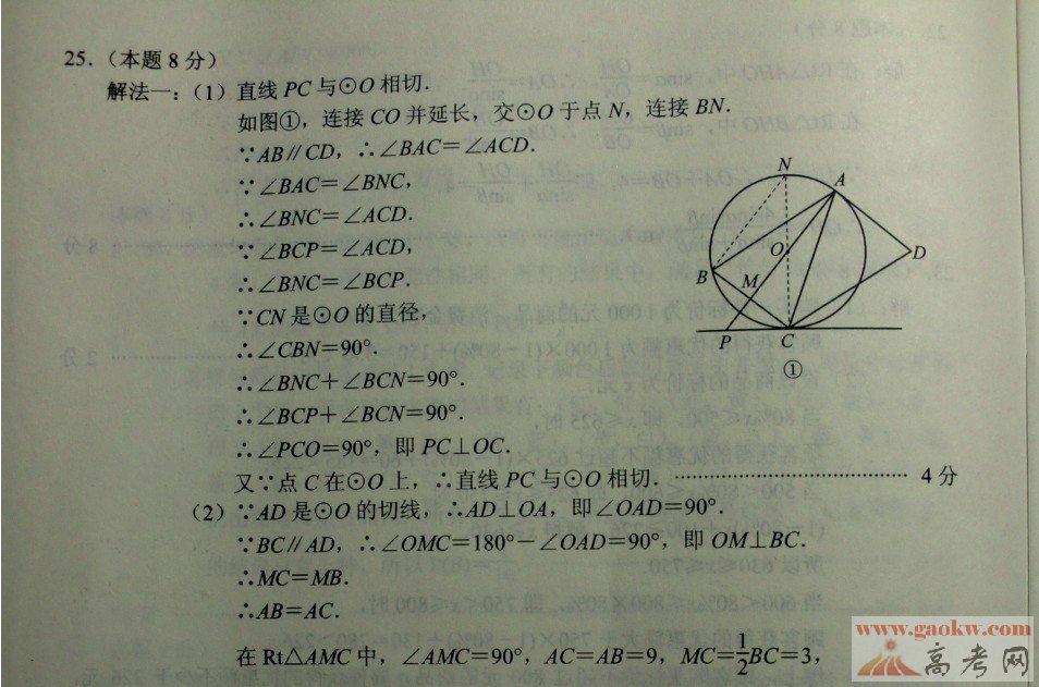 海南省2011年中考数学试题及答案 雅安市2011年中考数学试题及答案