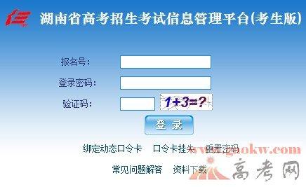 湖南高考招生信息网