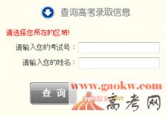 华中师范大学2013年高考录取查询