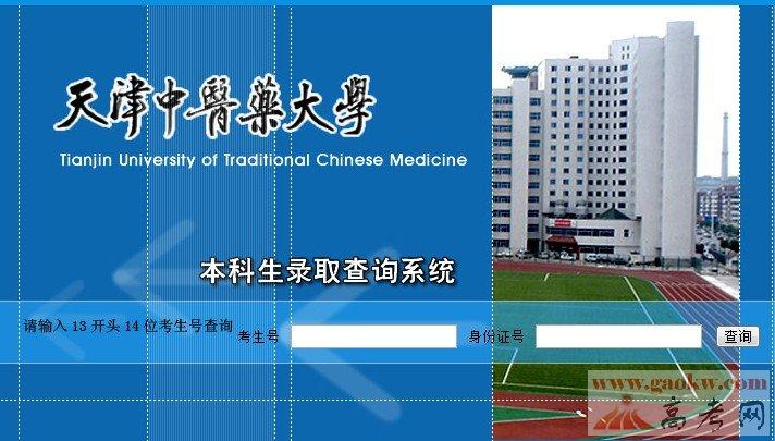 一品高考网 - 高中三年一路有你 天津中医药大学2013录取查询