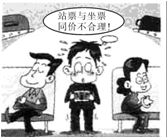 浙江省温州市平阳中学2014届高三10月月考政治试题答案