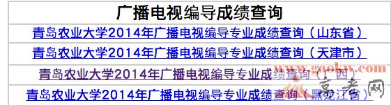 青岛农业大学海都学院2014年录取分数线