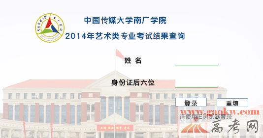 中国传媒大学南广学院2014年艺术类成绩查询
