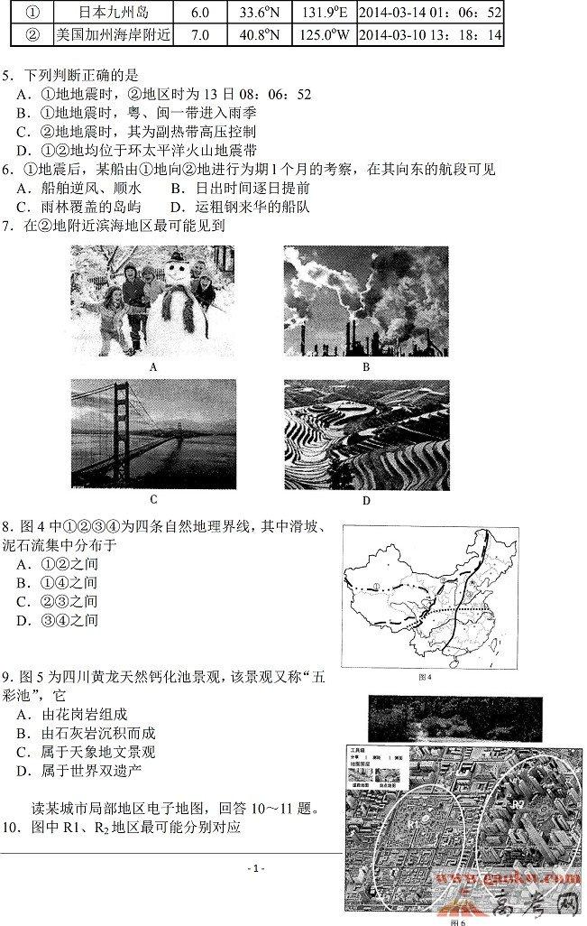 2014朝阳一模文综试题及答案2