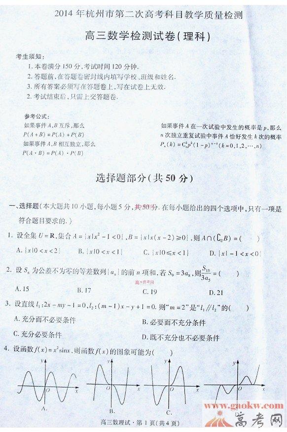 2014杭州二模数学题及答案1