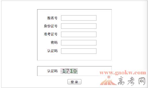 广西高考志愿演练填报系统